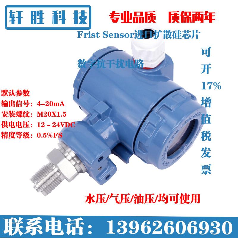 LED2088 typu 榔头 inteligentní 数显 šíření tlaku vysílač 4-20mA křemíku tlak vysílač