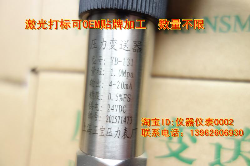 τη συνεχή πίεση νερού αισθητήρα πίεσης πομπό 4-20MA0.611.6mpa
