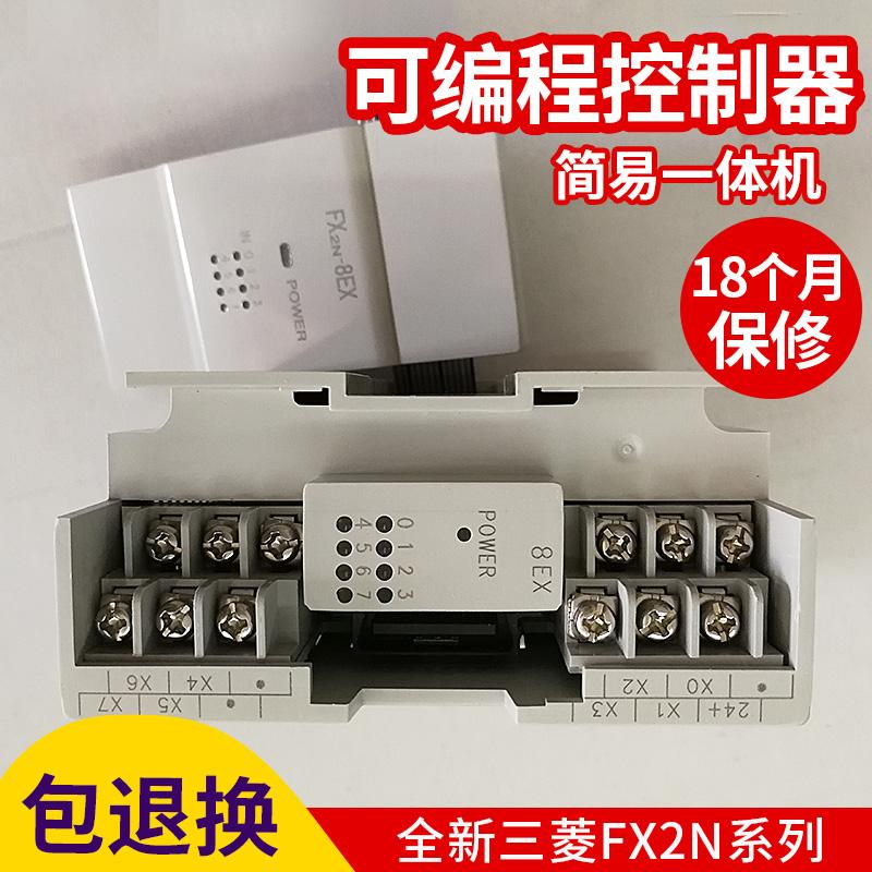 国産三菱plc拡張モジュールFX2N-8EX / EY / 16EX / 16EYFX2Nディジタル量拡張モジュール
