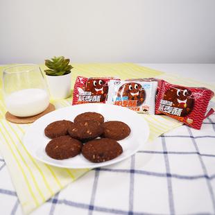 燕麦酥饼干低零食休闲小吃脂肪热量代早餐散装巧克力饼干整箱600g