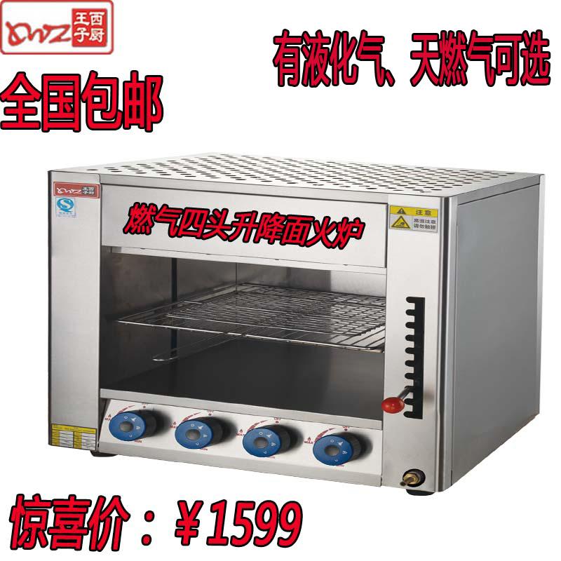 красное солнце типа барбекю голову газ рыбы печь печь печь сжигания газа корейский четыре коммерческих поверхности машина периметр печи