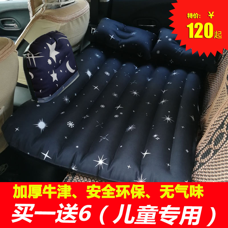 The H530 driving children sitting down load special car rear seat car car travel inflatable mattress