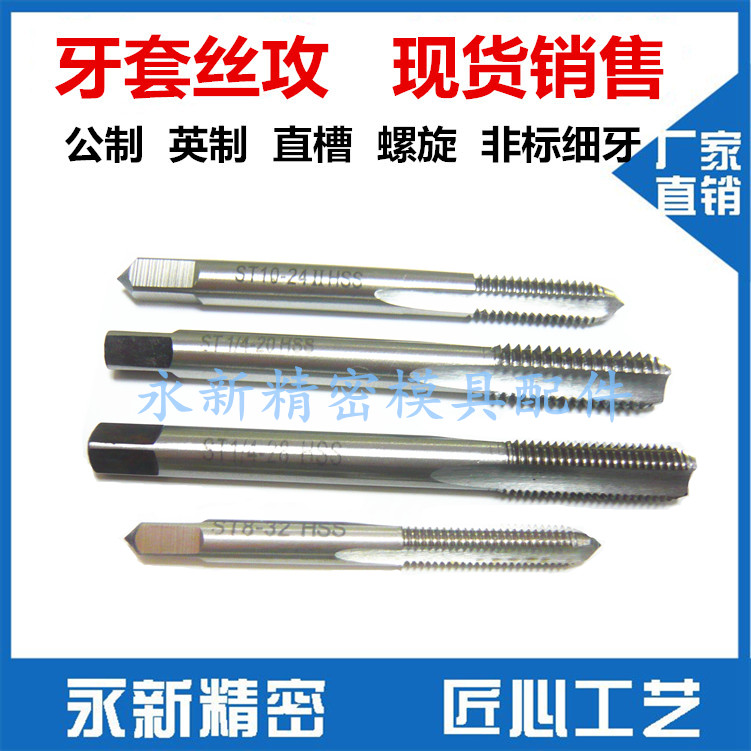 Screw thread braces m3/ braces screw m3/ stainless steel braces tapping m3/ screw 5/16-18.