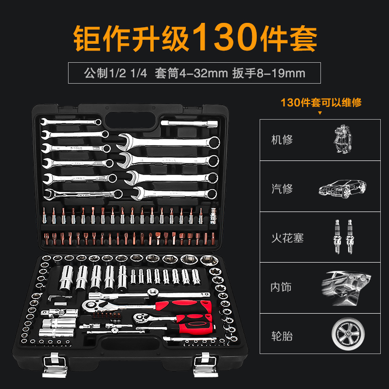 Gangtuo 121/130 wrench kit car repair tools, auto repair hardware kit