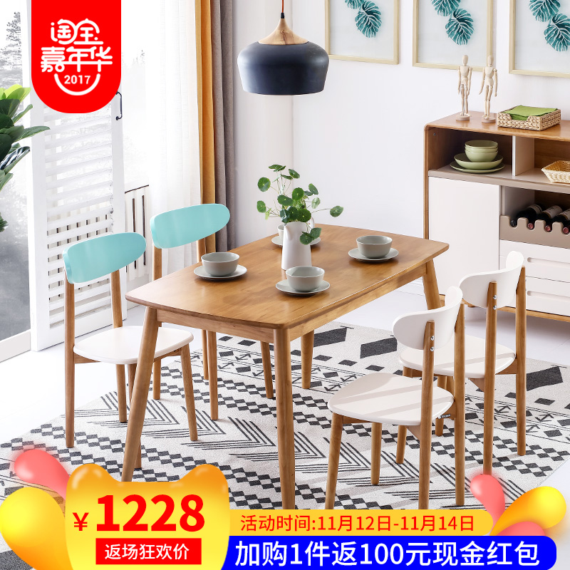 Nordic solid wood table and chair combination, modern simplicity, personality, fashion rectangle, 4 people small table, small family
