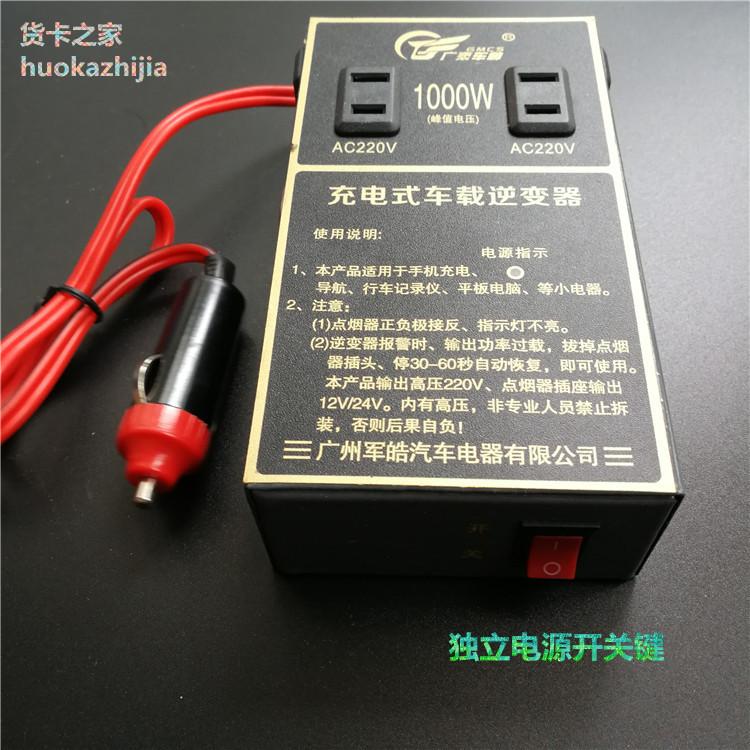 - aan boord van de wisselaar 12v24v power converter heffing voor auto 's naar de 220 volt algemene multifunctionele