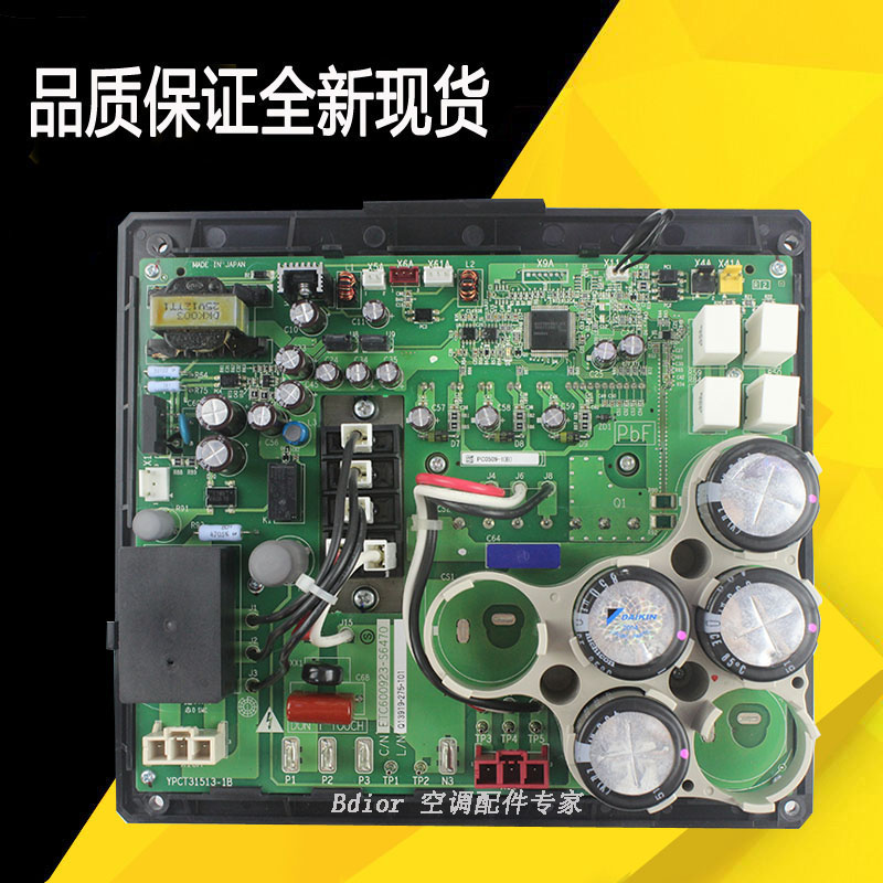 Daikin Air Conditioner V3 compressor frequency conversion P board frequency conversion module PC0509RHXYQ16PY1