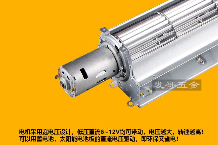 全金属直流乱流貫流ロール風機ファンブロー放熱ケース低圧直流12V24V
