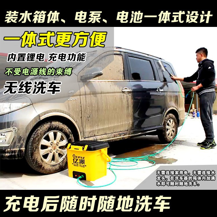 Pressure tool portable machine pump water pipe car simple cleaning machine electric pressurized water jet washing machine charging