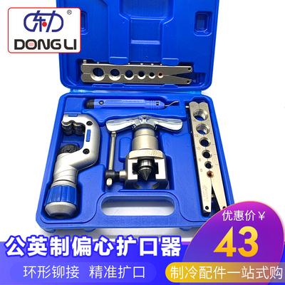 东力空调铜铝管扩口器公制英制通用型套装偏心型制冷维修喇叭口
