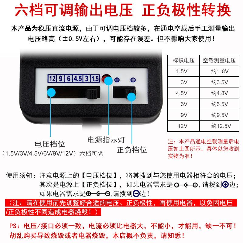 XY-309ジーナ直流電源DC1.5V3V4.5V6V12V1A可変トランスリピータ
