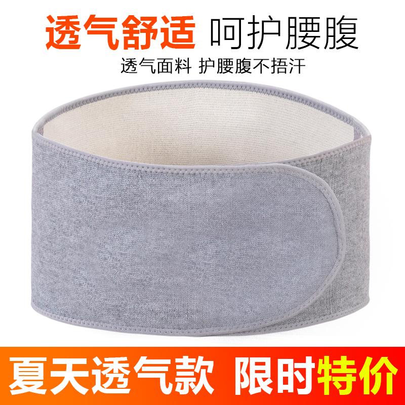 Thin waist warm summer air waist waist support belt and stomach warm palace guard belly waist plate in summer