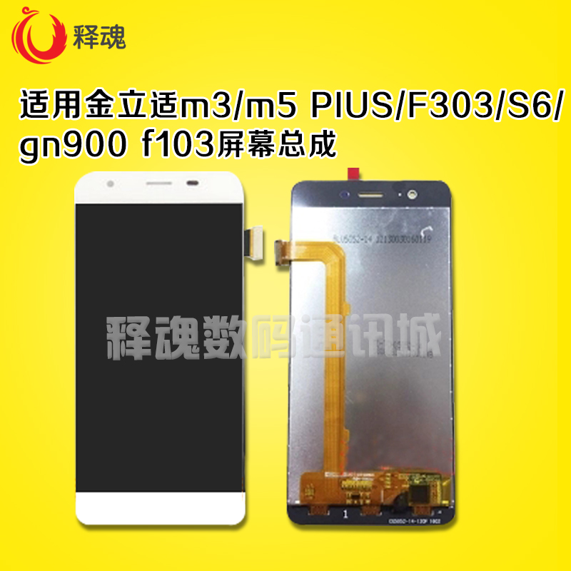 Release the soul for Jin f303m5plusgn7069000m3s6m5e6 display screen assembly