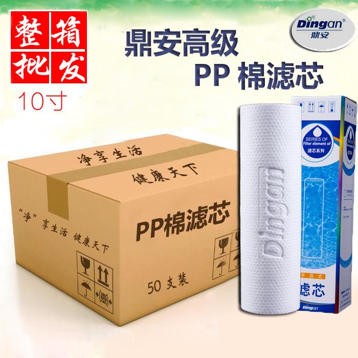 Die post drei Tropfen Universal - 10 - Zoll pp棉 Filter dingan pp棉 Reines Wasser - Filter - pre - Filter - flasche