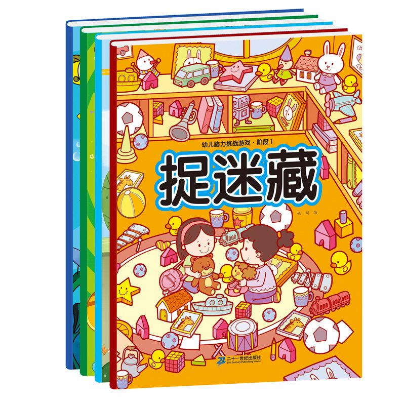 جديد للأطفال من سن 3-6 التحدي العقلي الغميضة لعبة المتاهة الفكرية رؤية الكتاب اكتشاف جديد خط السفر