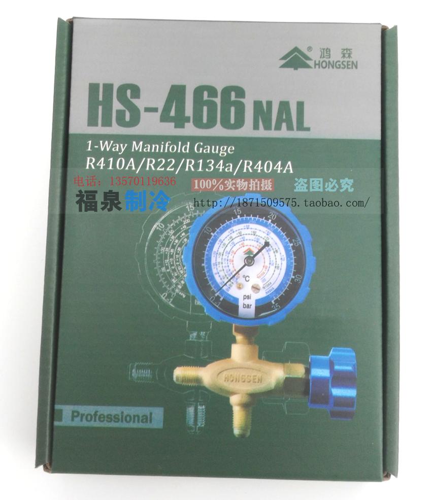 ASAS de novo!!!!HS-466NAL/H refrigerante de metal botão de pressão R22R410a de neve