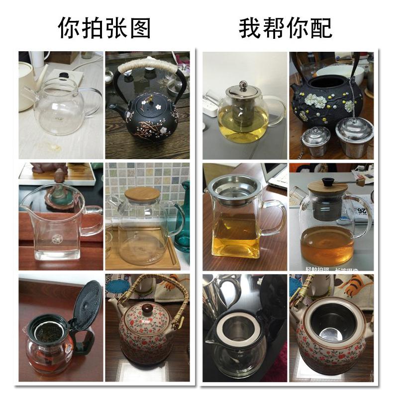55~89口径無蓋泡急須フィルター器内部茶器茶漏茶籠304ステンレス部品