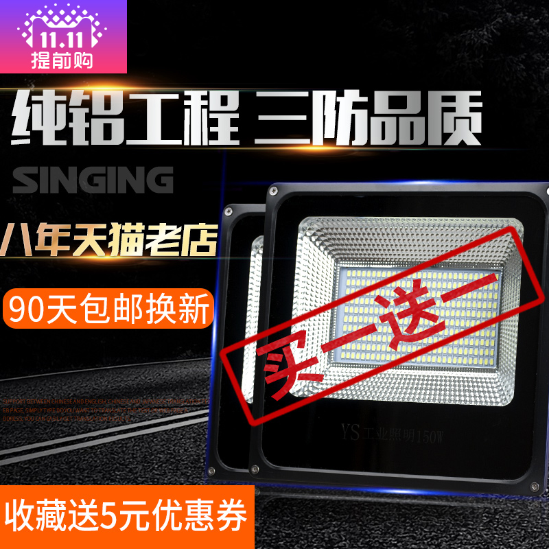 LED projector light, 100W outdoor lighting, warehouse workshop outdoor waterproof explosion-proof courtyard advertising lights