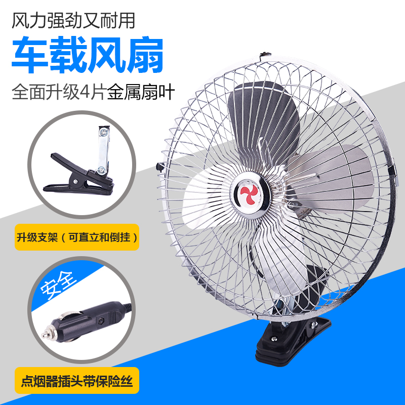 New car mounted fan car, 12V24 volt van, small truck fan, large wind power, strong cooling, automotive electric