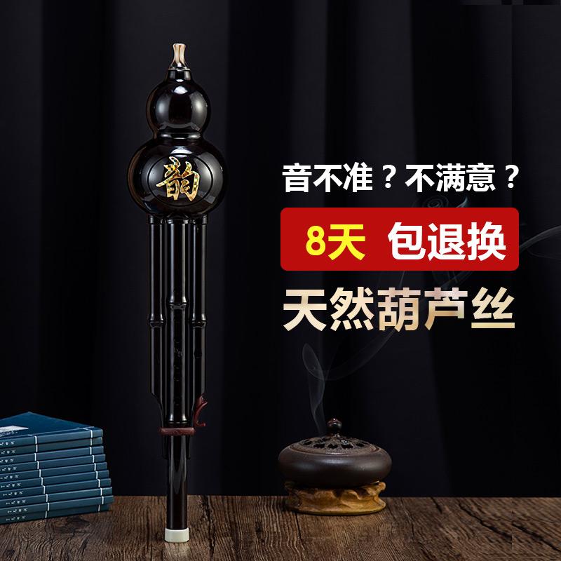 Caoba desmontable de doble tono anti - se redujo de baquelita C B hulusi Yunnan principiante no envíe la boquilla de instrumentos musicales