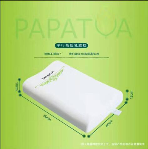 タイ輸入品papatya高低天然ラテックス粒美容睡眠に役立つ平行枕枕