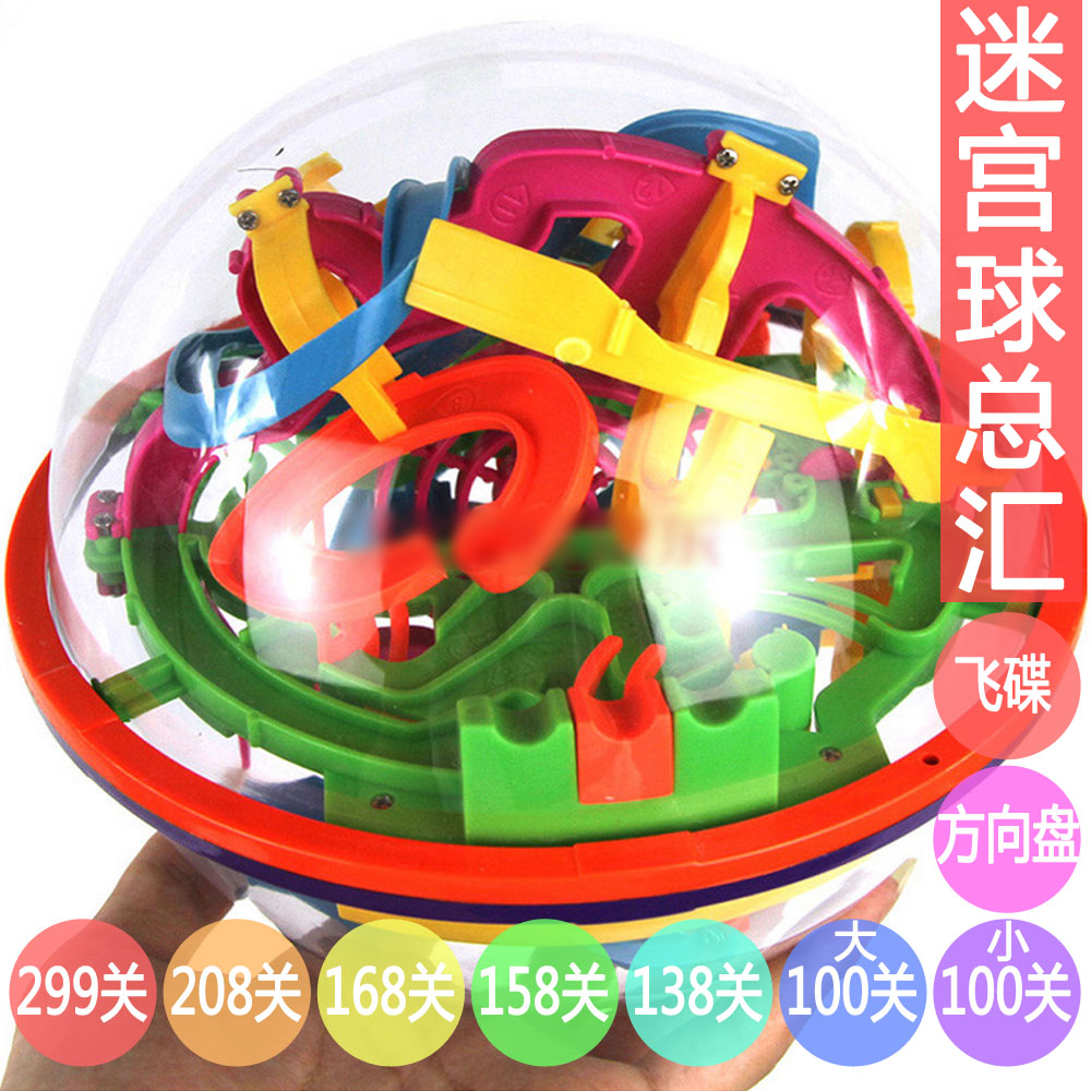 Maze ball children 3D magic UFO toys 299 large adult intelligence ball primary stereo