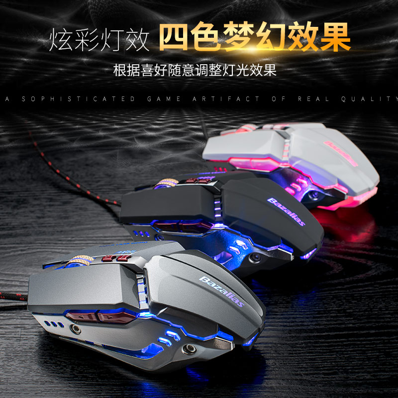 The gaming machine Wrangler game mouse cable mute silent notebook computer lol office CF chicken