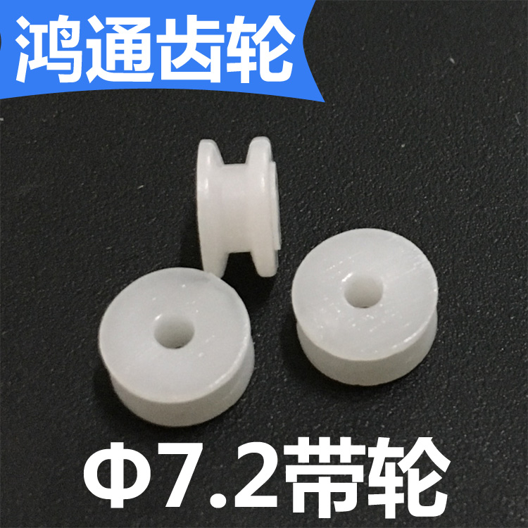 (7 7.2mm cu diametrul roții de plastic de scripete cu accesorii