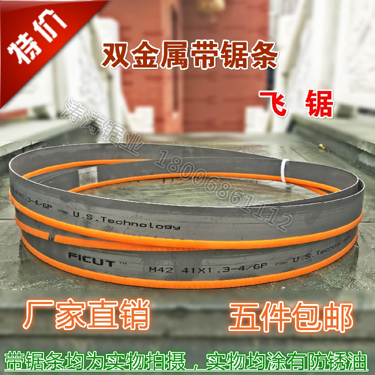 Double metal saw blade flying saw 34*1.1*3920*4020*4115 machine saw batch five pieces of mail