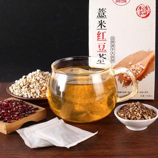薏米芡实茶赤小豆薏仁茶非红豆薏米茶祛湿茶去湿气湿热除湿气茶
