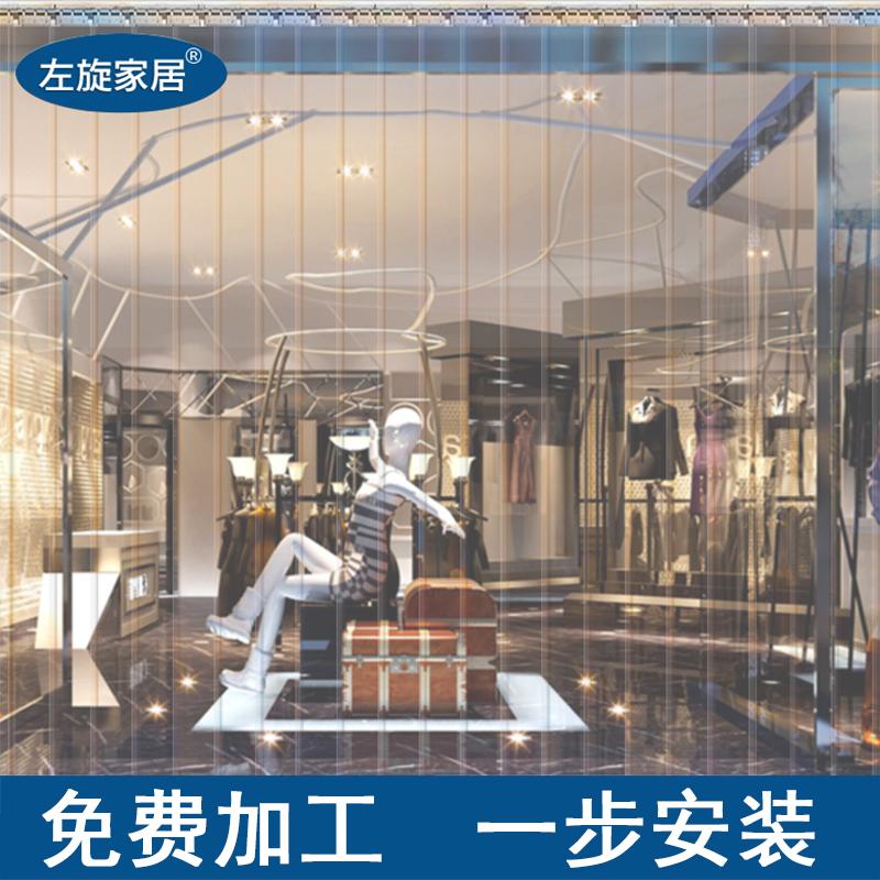 La raza de cortina de vidrio transparente suave cortina de aire acondicionado este invierno la piel de partición del parabrisas cortina cortina de aislamiento de PVC de Beijing