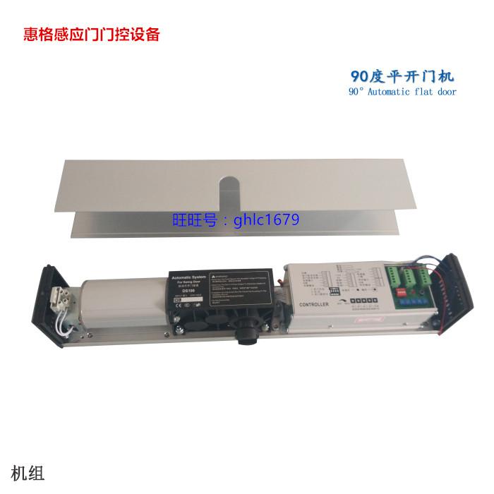 fabrik direkte salg, automatisk dør enhed / elektriske dynamiske svar / fast åben dør - / arc - shaped dør / panasonic er universelle.