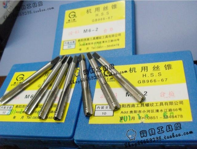 Authentic Guizhou Southwest Industrial brand machine taps / Southwest machine wire tapping M10*1 authentic guarantee