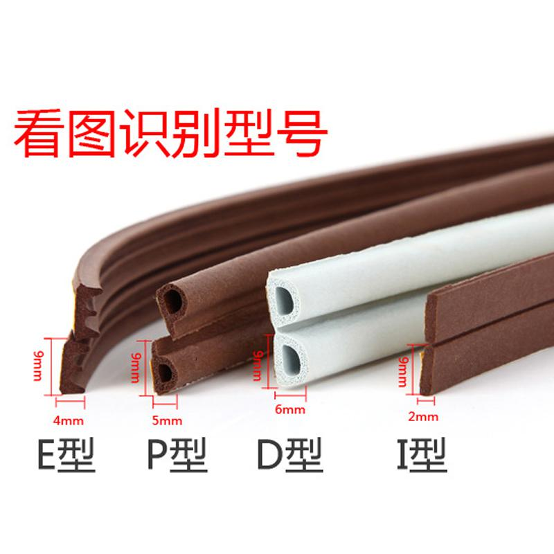 Thermal insulation burglarproof door, soundproof soundproof strip, soundproof strip, burglarproof door, self-adhesive door and window sealing strip, plastic steel window