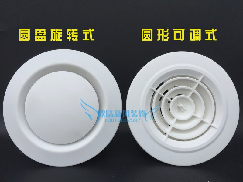 Chengdu system ABS mouth central air conditioning outlet vent outlet plastic round adjustable