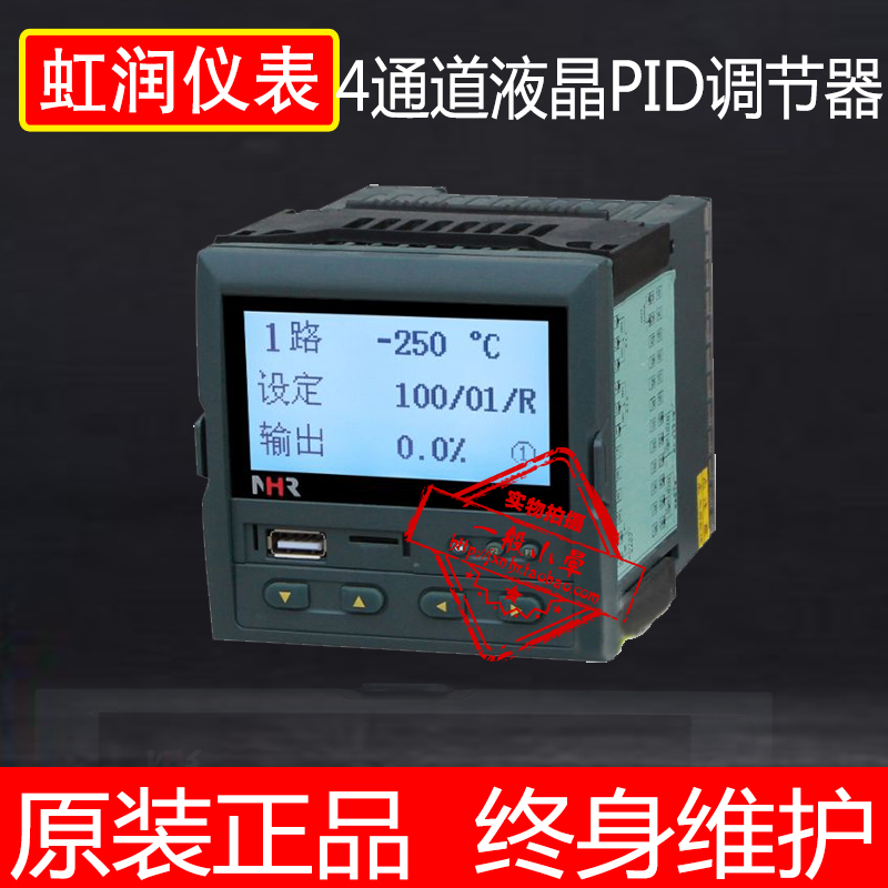 Curve heating kongrun instrument PID controller LCD digital display meter 4 control output NHR-7440B