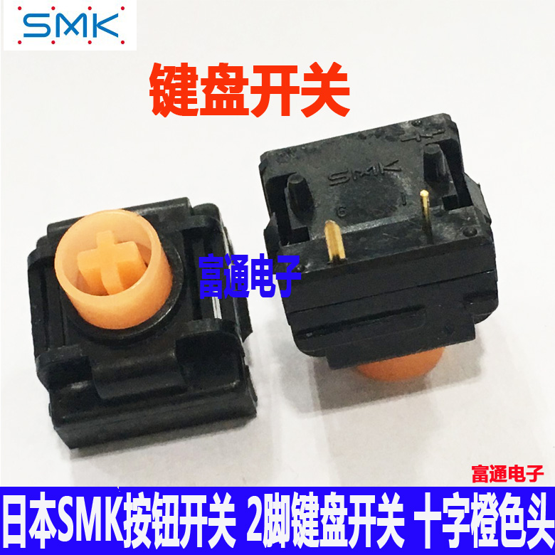 Japan SMK button switch mechanical keyboard switch, 2 feet cross cylinder head button, touch switch orange