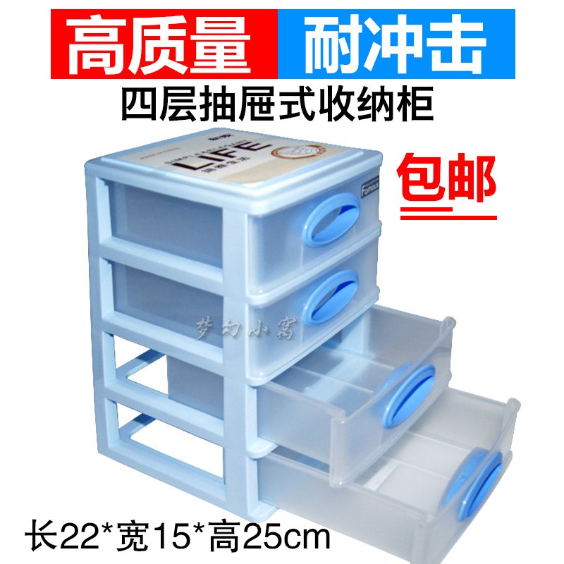 N4 layer drawer type component box, parts box, anti dropping plastic storage cabinet, combination box 22*15*25c