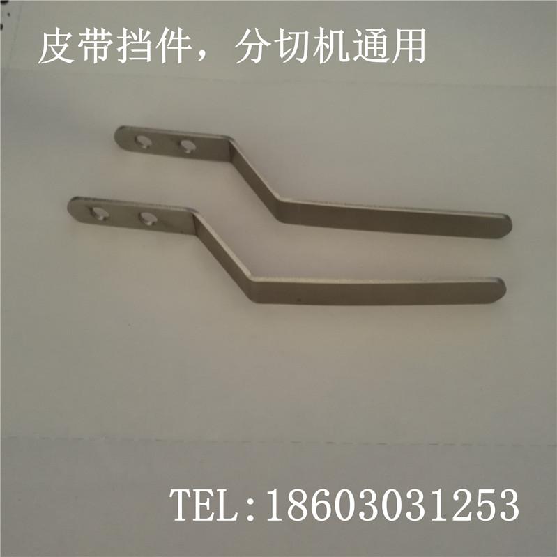 La macchina tagliatrice Speciale Cintura pezzo di Acciaio inossidabile schegge di Carta tappo atomi taglierina accessori.
