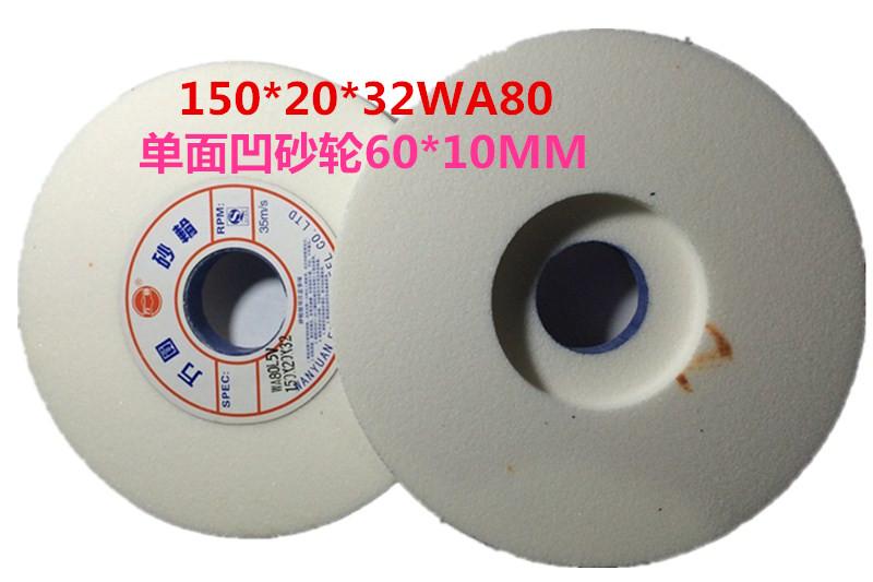 150×20 * 32白鋼玉陶磁器、平行陶磁器、金属研削砥石機部品