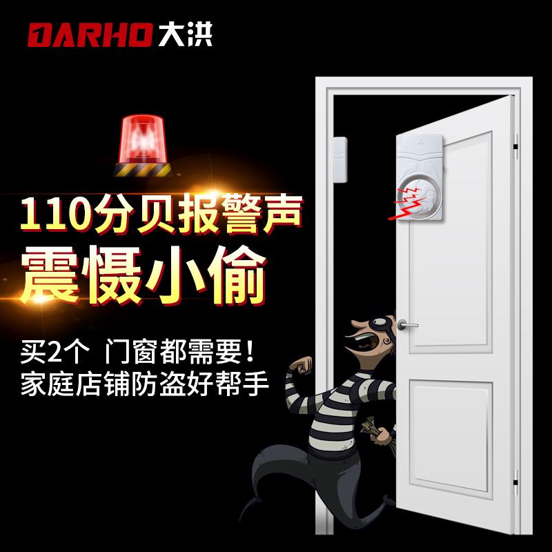 Fenster und türen ALARM der tor - sicherheitssystem - shop öffnet Tür ALARM erinnern