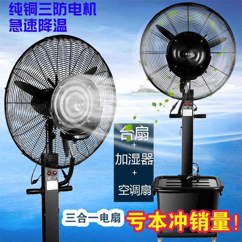 Industrial spray, water cooling, electric fan, floor refrigeration, super water mist humidification outdoor workshop