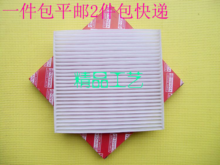Fit the corolla / Yaris / Reiz / air conditioning / air conditioning air filter filter [white] filament lattice