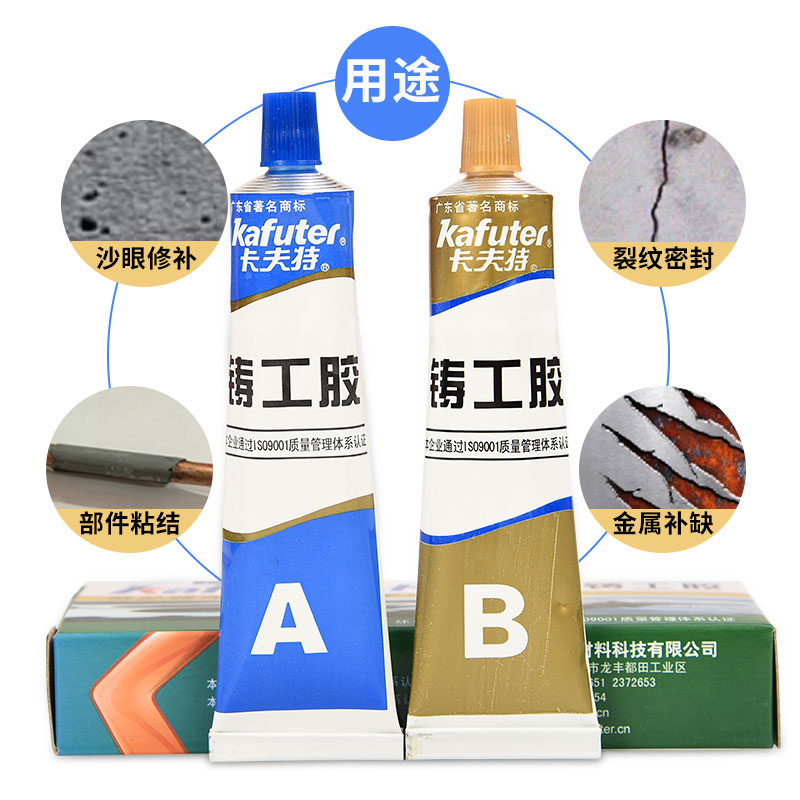 High temperature resistant rubber casting powerfulsticking radiator stainless steel plumbing AB epoxy resin glue