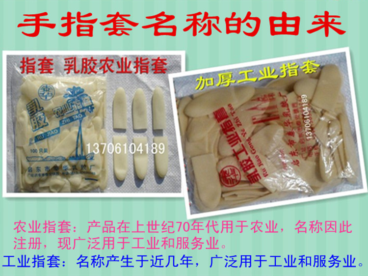 Thickened finger counting agricultural industrial teachers wear latex rubber anti-skid plastic skin kit finger post