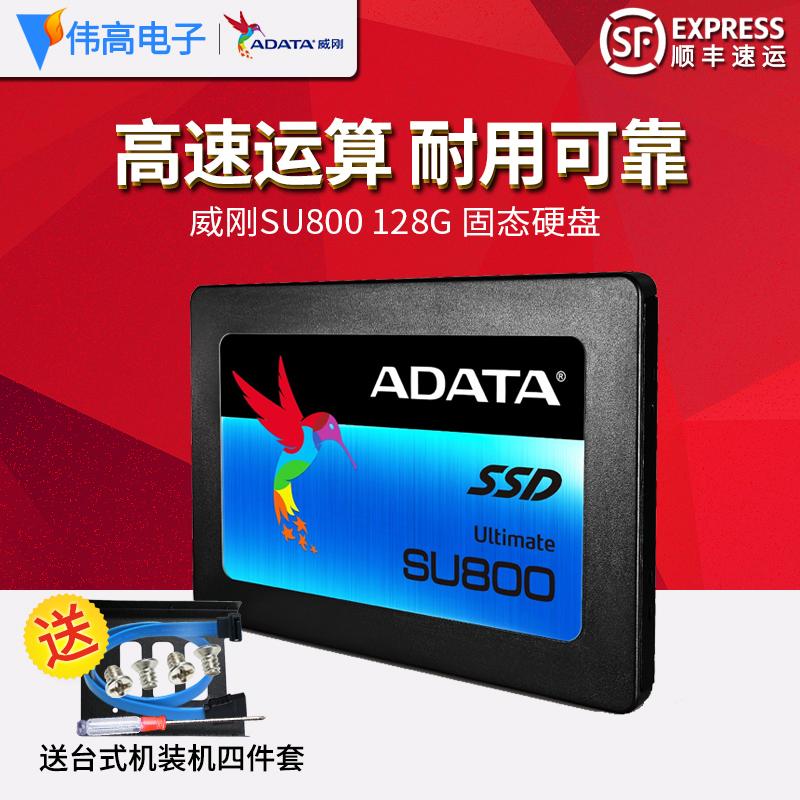 AData/ a - data SU800128GSSD desktop - Notebook - Spiel nicht 120G240G Solid State disk