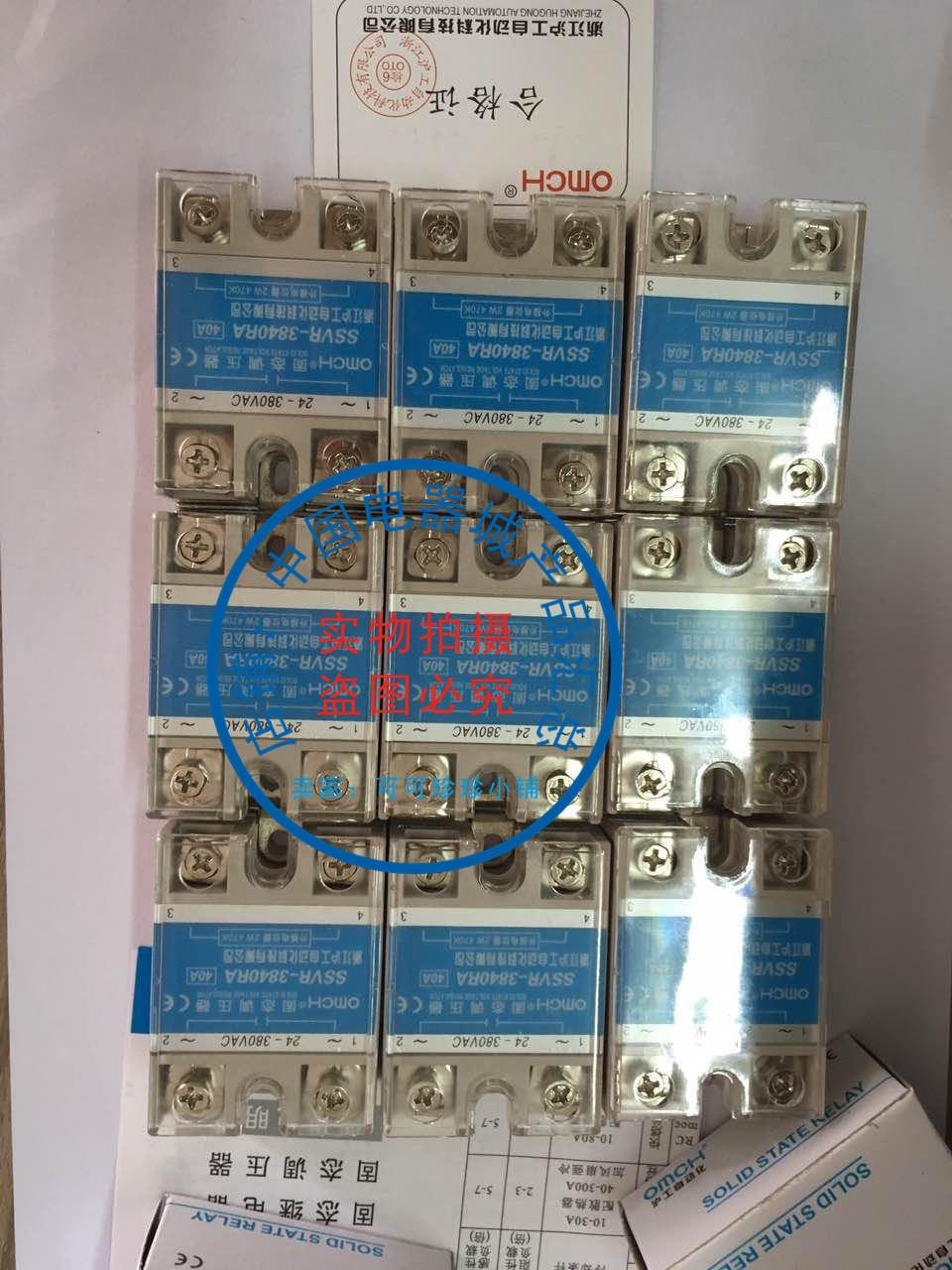 SSVR-3840RA faststof spændingsregulator 24-380VAC ekstern potentiometer 2W470K