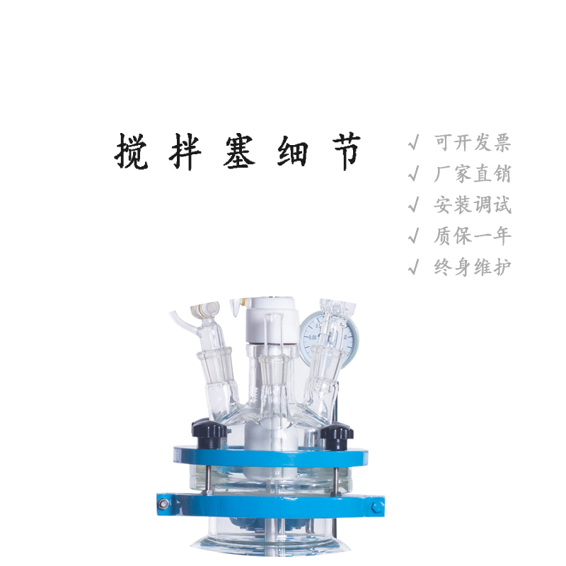 5L double glazing price, double glass reactor, jacketed glass reactor, glass reactor