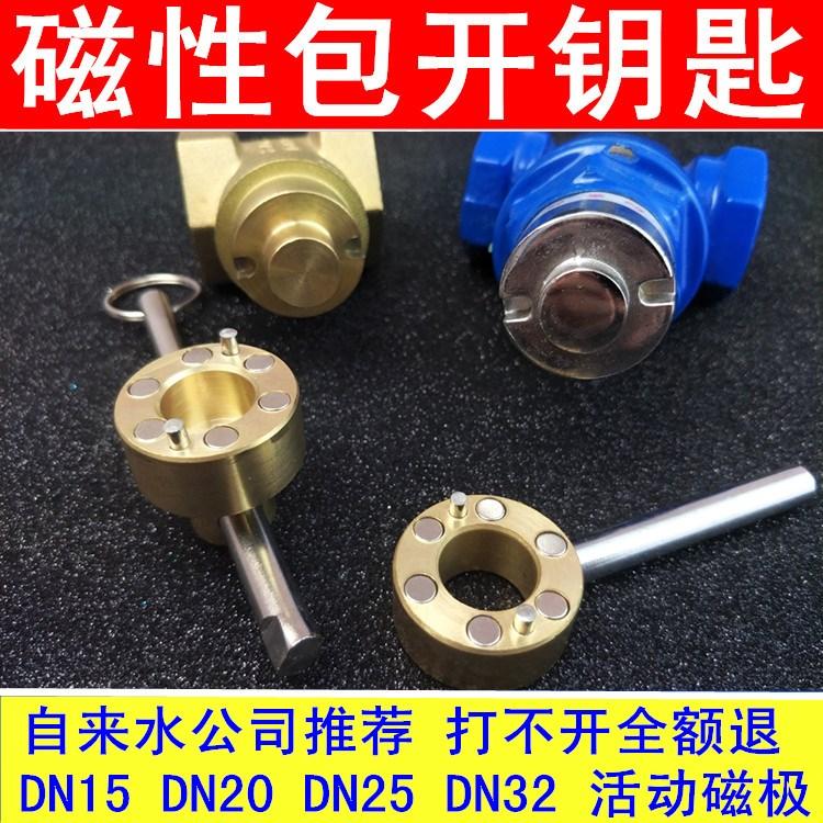 棒の鍵の水道の鍵の鍵の鍵の磁石の鎖錠の鍵の鍵の鍵の弁の水の弁レンチ