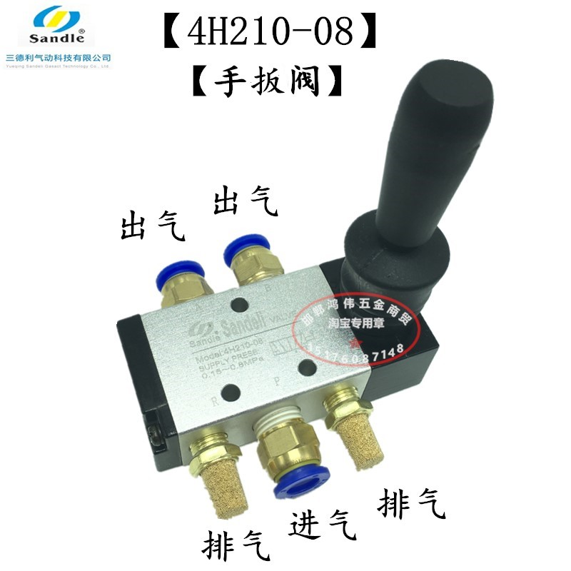Manual valve, 4H21008 hand switch, reversing valve pneumatic component special offer